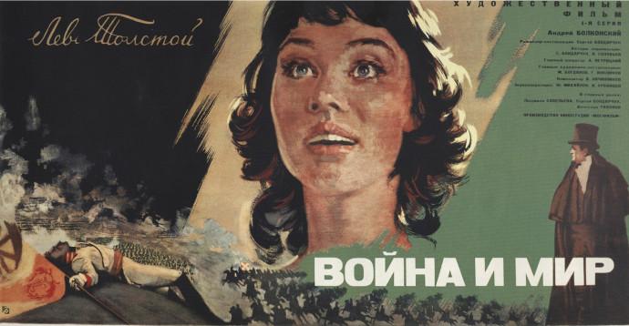1966_voyna_i_mir